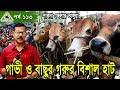 Download Lagu Krishi/কৃষি চিত্র-113 Cow Hat, Cow Market ফ্রিজিয়ান,শাহিওয়াল,সিন্ধি গরু ও বকনা বাছুর গরুর হাট। Mp3 Free