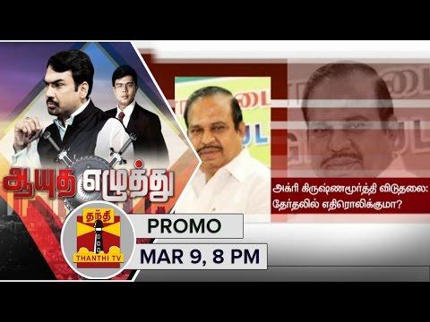 Ayutha-Ezhuthu--Debate-On-Release-of-Agri-Krishnamoorthy-09-03-2016-Promo-09-03-2016