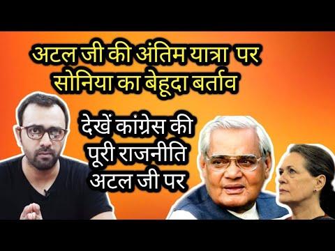 Sonia Gandhi's animosity for Atal Ji- And Congress's politics over his death- Aaj ki Taza Khabar (видео)