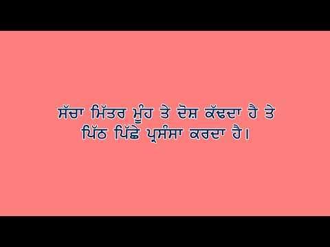 Mind changing best quotes in Punjabi  Punjabi Inspirational  Essence of Life 2018
