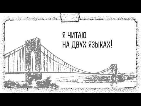 Культурный мост: русский – английский (Австралия)