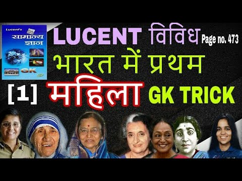#first in india gk trick/भारत में प्रथम महिला | first woman in India in Hindi online school