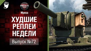 Скворченик-убийца - ХРН №72 - от Mpexa [World of Tanks]
