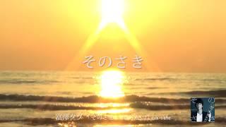 """富澤タク """"そのさき"""" (Official Trailer)"""
