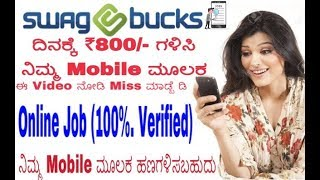 Download Lagu How To Earn mony Perday Rs 800 From online in Kannada Mp3