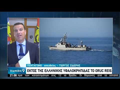 Πεντάγωνο | Εκτός της Ελληνικής υφαλοκρηπίδας το Oruc Reis | 12/08/2020 | ΕΡΤ