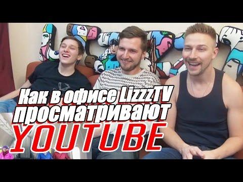 Как в офисе LizzzTV просматривают YouTube