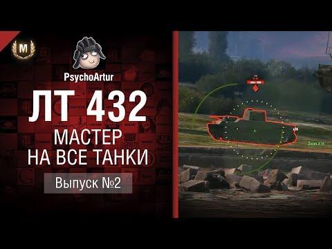 Мастер на все танки №2 - Второй сезон - ЛТ-432 - от Psycho Artur [World of Tanks]
