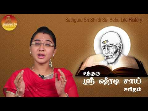 Sathguru Sri Shiradi Sai Saritham   Part  11