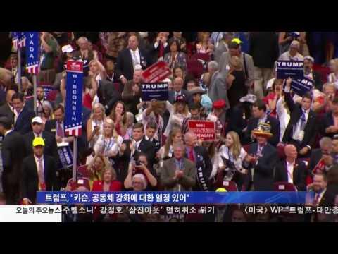 벤 카슨, 연방 주택 장관 내정  12.05.16 KBS AMerica News