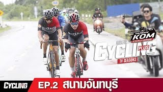 Cycling Plus TV season 3 : Ep.2 สนามจันทบุรี