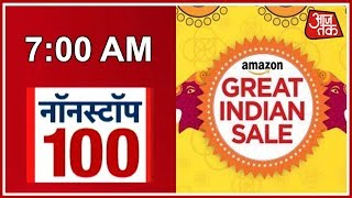 Amazon Great Indian Sale Starts From August 9 :Non Stop 100
