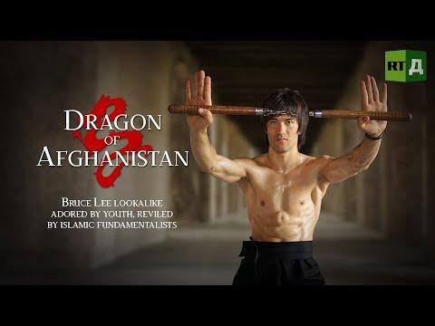 மீண்டும்  ப்ரூஸ் லீ  அதிர்ச்சி காணொளி !!!  Dragon of Afghanistan: Bruce Lee lookalike adored by youth, reviled by Islamic fundamentalists