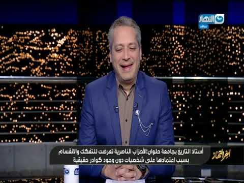 """شاهد الحلقة الكاملة من برنامج """"آخر النهار"""" ليوم الثلاثاء 15 يناير..ذكرى ميلاد جمال عبد الناصر"""