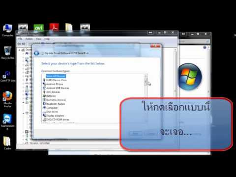 comment installer serial box