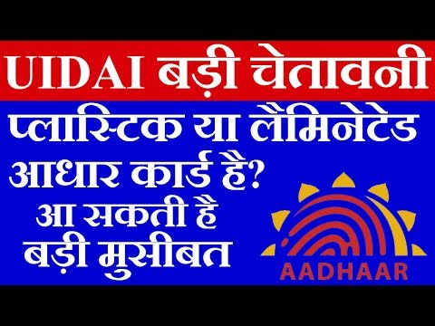 UIDAI बड़ी चेतावनी | Plastic And PVC Aadhaar Smart Card is Not Usable News in Hindi 2018