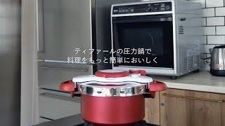 ティファールの圧力鍋で料理をもっと簡単においしく