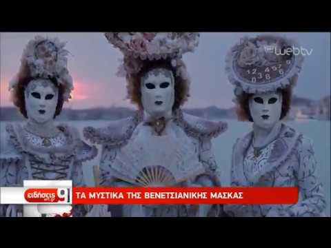 Τα μυστικά της Βενετσιάνικης μάσκας | 19/02/19 | ΕΡΤ