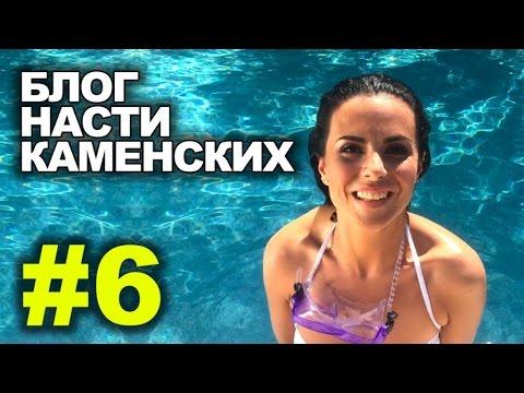 Блог Насти Каменских - Выпуск 6 - DomaVideo.Ru
