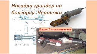 Насадка-гриндер на болгарку своими руками по чертежам.Часть 2. Belt grinder .Sander adapter.