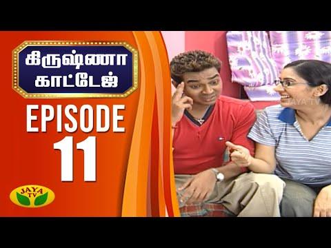 Krishna Cottage | கிருஷ்ணா காட்டேஜ் | Comedy Serial | Episode 11 | Jaya TV