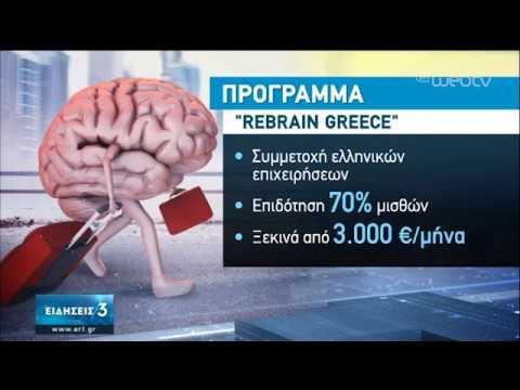 «ReΒrain Greece»: Πρόγραμμα υπ. Εργασίας για επιστροφή των Ελλήνων επιστημόνων | 02/02/2020 | ΕΡΤ