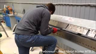 Сегментный листогиб MTB 2S 1220 MetalMaster