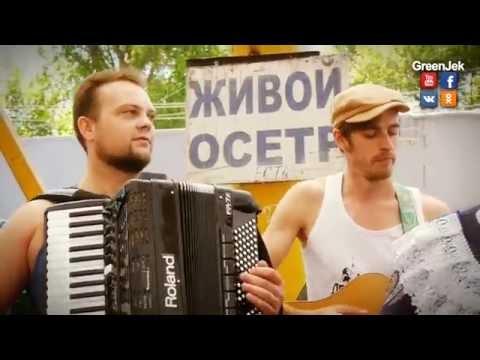 Привоз. Рыбный ряд. Одесса. Феликс Шиндер и Деньги Вперед (одесские песни) - DomaVideo.Ru