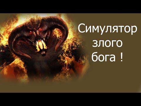 Симулятор злого бога !