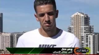 المغربي زهير فضال سعيد باللعب لفريق ليفانتي الإسباني