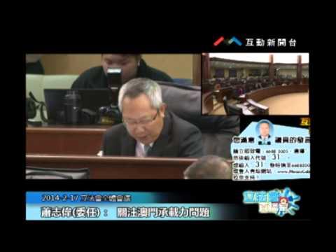 蕭志偉20140217立法會議