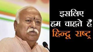 Mohan Bhagwat ने बतायी हिंदुत्व और हिंदू राष्ट्र की परिभाषा