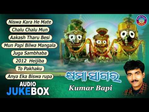Video KHYAMA SAGARA Odia Jagannath Bhajans Full Audio Songs Juke Box | Kumar Bapi | Sarthak Music download in MP3, 3GP, MP4, WEBM, AVI, FLV January 2017