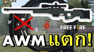 Free Fire ปืน AWM หมวก3 ยังเอาไม่อยู่