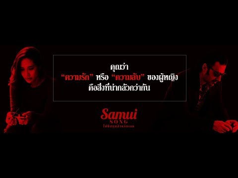 สมุยซอง ชื่อนี้มีที่มายังไง : Samui Song