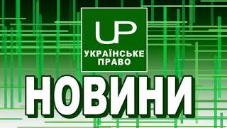 Новини дня. Українське право. Випуск від 2017-11-10