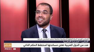 العباس الوردي يتحدث عن أهمية مساندة الدول العربية لمخطط الحكم الذاتي