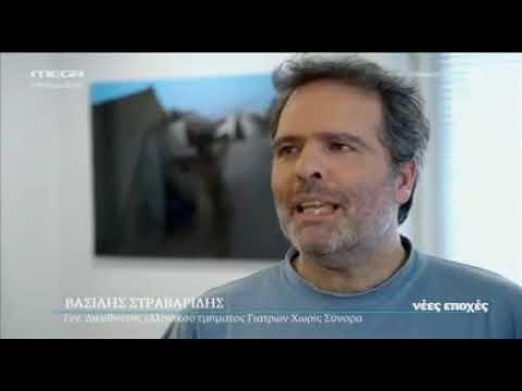 Συνέντευξη του Βασίλη Στραβαρίδη @ Νέες Εποχές Mega TV