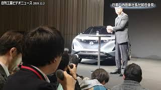 日産・内田社長兼CEO、「企業連合と独立性」重要(動画あり)