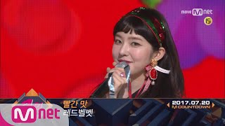 M COUNTDOWN Ep.5337월 셋째 주 1위 #레드벨벳 - '빨간 맛' 앵콜 무대 (Full ver.)No.1 of the week #RedVelvet - 'Red Flavor (Full ver.)World No.1 Kpop Chart Show M COUNTDOWN Every Thur 6PM(KST) Mnet Live on Air 매주 목요일 저녁 6시 엠넷 생방송