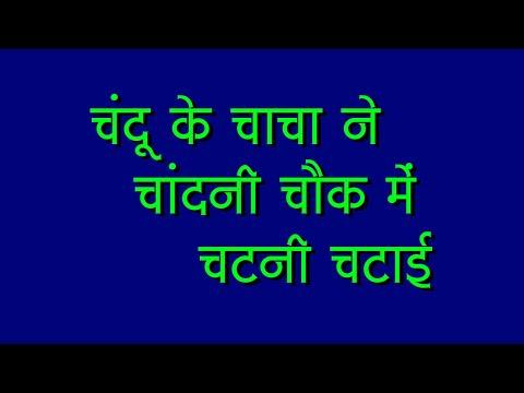 Video Chandu Ke Chacha Ne - चंदू के चाचा ने - Kids Hindi Songs download in MP3, 3GP, MP4, WEBM, AVI, FLV January 2017