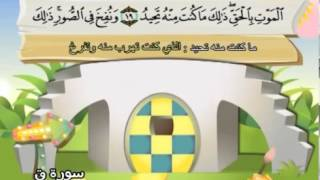 المصحف المعلم للشيخ القارىء محمد صديق المنشاوى سورة ق كاملة جودة عالية