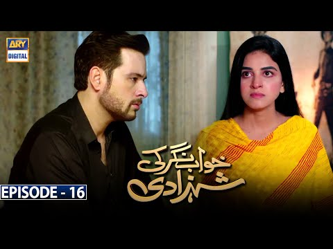 Khwaab Nagar Ki Shehzadi Episode 16 | 4th March 2021 - ARY Digital Drama