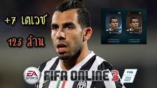 fifa online 3 +7 เตเวซ 123 ล้าน, fifa online 3, fo3, video fifa online 3