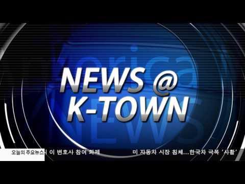 한인사회 소식  6.12.17 KBS America News