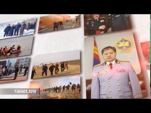Монгол орны аюулгүй байдал хангагдсан байх ёстой