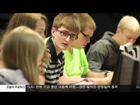 뉴욕주 엑셀시어 장학금 캠페인 전개 2.8.17 KBS America News