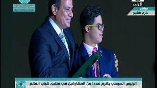 الرئيس السيسى يكرم عددا من المشاركين فى منتدى شباب العالم
