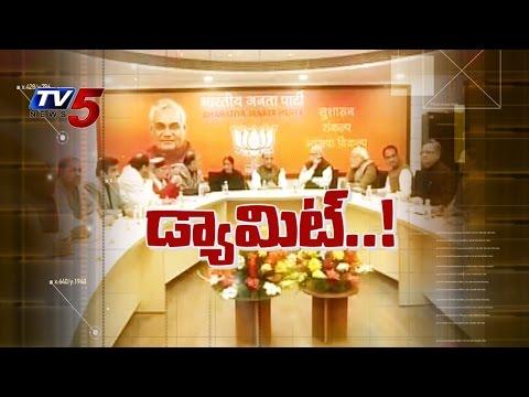 Bihar Bypolls Shock To BJP   Modi wave drops in Bypolls : TV5 News
