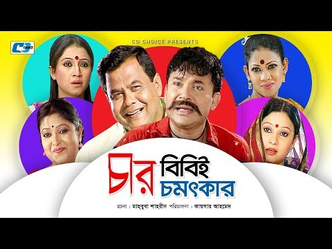 Char Bibi Chomotkar | Nafiza | D A Tayeb | Shohel Khan | Shanta | Bangla Natok